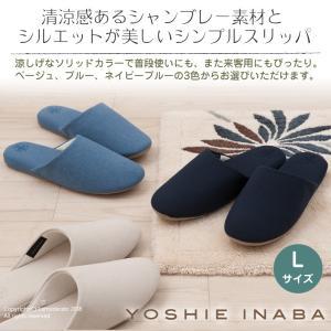 スリッパ ヨシエイナバ YI6250フレスカ Lサイズ ブルー/ベージュ/ネイビーブルー|senkomat