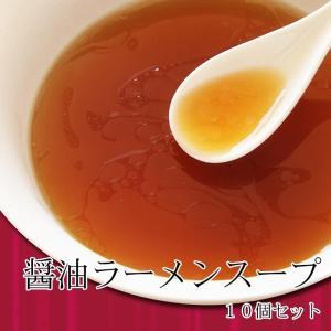 醤油ラーメンスープ10個セット/しょうゆ 中華そば|senkyakumenrai