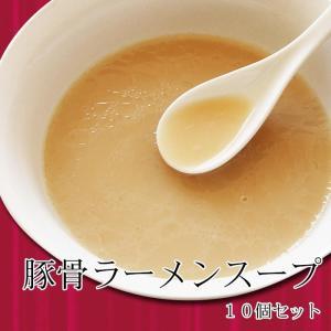 とんこつラーメンスープ10個セット/豚骨 中華そば|senkyakumenrai