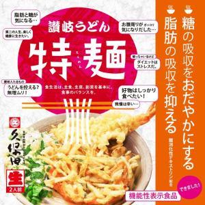 ■機能性表示食品■特麺讃岐うどん さぬきうどん 難消化性デキストリン配合「糖の吸収をおだやかにする」、「脂肪の吸収を抑える」|senkyakumenrai