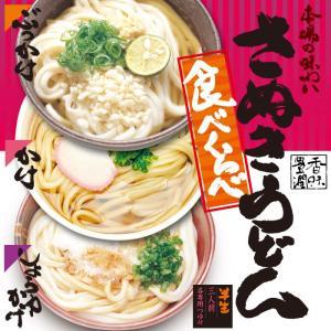手提げさぬきうどん食べくらべ 讃岐うどん|senkyakumenrai