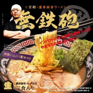 京都ラーメン 無鉄砲 濃厚豚骨ラーメン とんこつ|senkyakumenrai