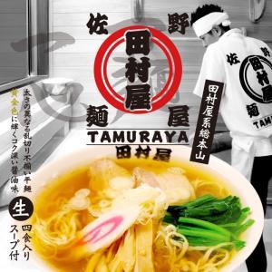 佐野ラーメン田村屋・醤油味 醤油ラーメン/累計85万食突破|senkyakumenrai
