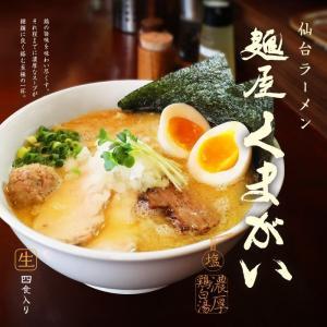 仙台ラーメン くまがい 濃厚鶏白湯ラーメン|senkyakumenrai