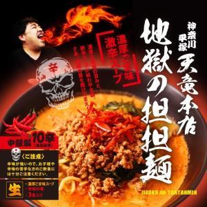 地獄の担担麺 天竜本店/激辛担々麺|senkyakumenrai