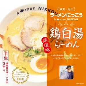 ラーメン 有名店 滋賀ラーメン にっこう/鶏白湯ラーメン 鶏塩味|senkyakumenrai