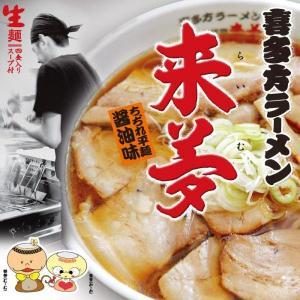 喜多方ラーメン来夢(大) 醤油ラーメン/累計80万食突破|senkyakumenrai