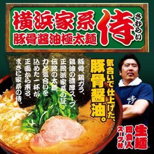 横浜家系 侍(大) 豚骨醤油ラーメン/累計50万食突破|senkyakumenrai