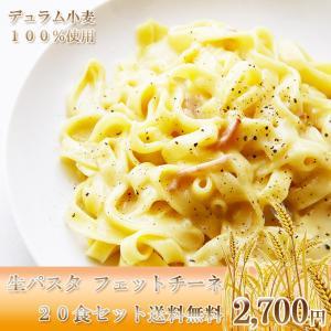 送料無料 ひと手間加えた生パスタ フェットチーネ 20食セット パスタ スパゲッティー お試し 業務用|senkyakumenrai