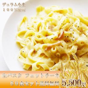 送料無料 ひと手間加えた生パスタ フェットチーネ 50食セット パスタ スパゲッティー お試し 業務用 senkyakumenrai