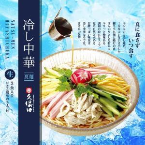 【期間限定販売】箱入冷し中華3人前|senkyakumenrai