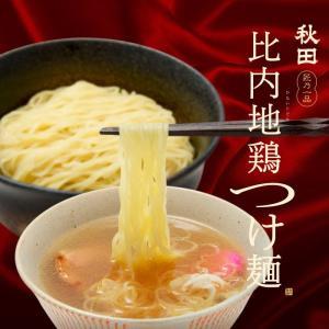 秋田比内地鶏つけ麺 比内地鶏塩スープ|senkyakumenrai