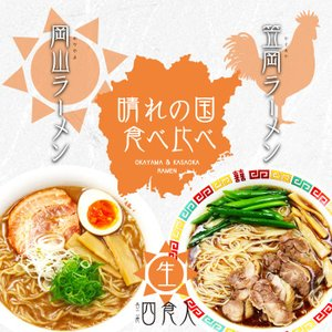 岡山・笠岡ラーメン食べ比べ/豚骨醤油ラーメン・醤油ラーメン|senkyakumenrai