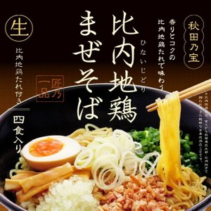秋田・比内地鶏まぜそば|senkyakumenrai