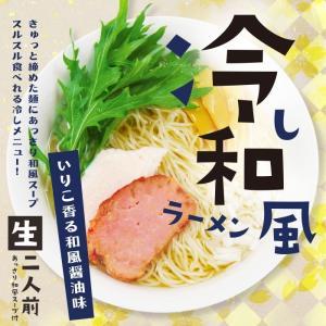 【期間限定販売】箱入冷し和風ラーメン(小)|senkyakumenrai