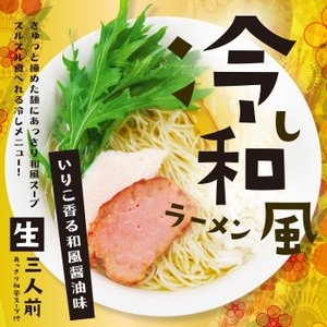 【期間限定販売】箱入冷し和風ラーメン(大)|senkyakumenrai