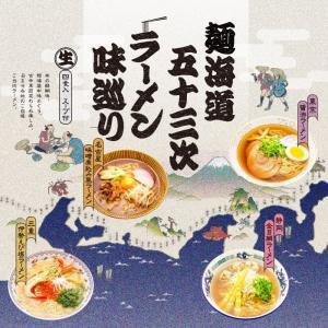 麺海道五十三次ラーメン味巡り/醤油ラーメン、味噌ラーメン、塩ラーメン|senkyakumenrai