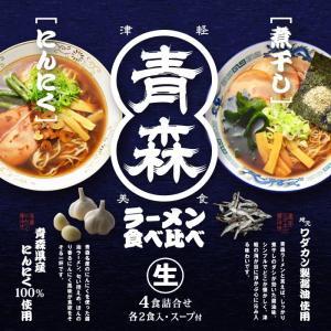 青森ラーメン食べ比べ/醤油ラーメン