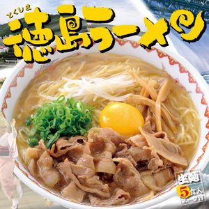 箱入徳島ラーメン 豚骨醤油ラーメン|senkyakumenrai