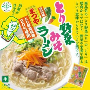 箱入まつやとり野菜みそラーメン(大) 味噌ラーメン|senkyakumenrai