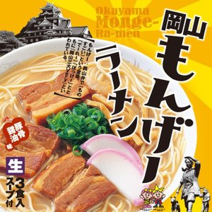 岡山もんげーラーメン 豚骨醤油ラーメン|senkyakumenrai