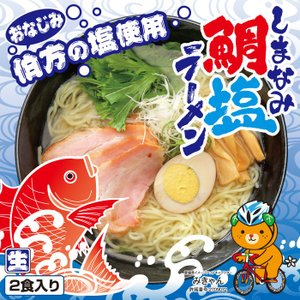 しまなみ鯛塩ラーメン 塩ラーメン|senkyakumenrai