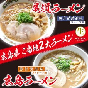 尾道広島ラーメン食べくらべ 醤油ラーメン・豚骨醤油ラーメン|senkyakumenrai