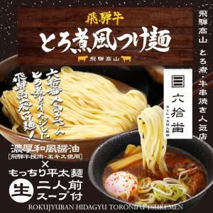 飛騨牛とろ煮風つけ麺/濃厚和風醤油つけ麺|senkyakumenrai
