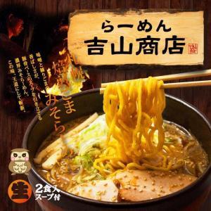 札幌ラーメン 吉山商店(小) 焙煎胡麻味噌ラーメン/累計35万食突破|senkyakumenrai