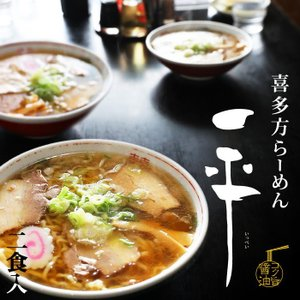 喜多方らーめん一平(小)/醤油ラーメン|senkyakumenrai