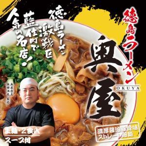 ラーメン 有名店 徳島ラーメン 奥屋(小)濃厚醤油豚骨ラーメン 累計80万食突破