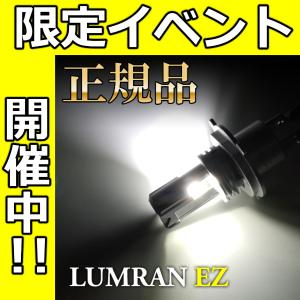 EZ H4 LEDヘッドライト H4 Hi/Lo 車検対応 H4 12V 24V H4 LEDバルブ LUMRAN EZ ヘッドランプ ルムランの画像