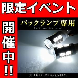 【2個セット】 LED T16 T10 爆光タイプ Cree LED ホワイト バックランプ バック...