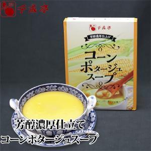 芳醇濃厚仕立てコーンスープ