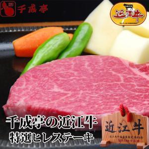 牛肉 肉 焼肉 和牛 近江牛 特選ヒレステーキ 1枚120g