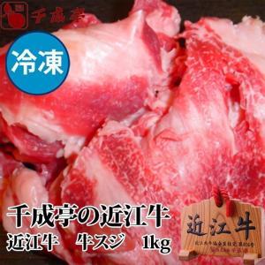 牛肉 肉 和牛 業務用 「近江牛 牛スジ 1kg」 冷凍 敬老の日 ギフト 2021 祖父 祖母 祖...
