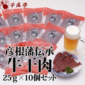 まとめ買い 彦根藩伝承 牛干肉 10個