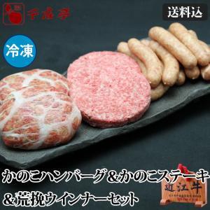 牛肉 肉 加工品 和牛 近江牛 「かのこハンバーグ&かのこステーキ(成型肉)&荒挽ウインナーセット」...