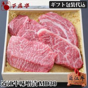 牛肉 肉 焼肉 和牛 近江牛 味噌漬 MD30