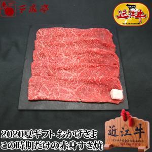 2020夏ギフト 送料込み おかげさま この時期だけの赤身すき焼ギフト 500g 滋賀県web物産展