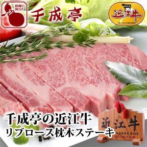 牛肉 肉 焼肉 和牛 近江牛 リブロース枕木ステーキ 300g 父の日 2021 プレゼント