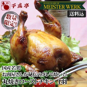 【送料無料】国産若鶏お肉屋さんが秘伝のタレで焼いた丸焼きローストチキン 1羽