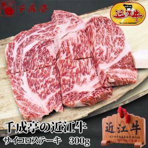 牛肉 肉 焼肉 和牛 「近江牛 サイコロステーキ 300g」 敬老の日 ギフト 2021 祖父 祖母...