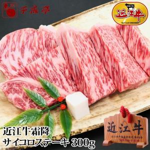 牛肉 肉 焼肉 和牛 近江牛 霜降サイコロステーキ 300g 5切