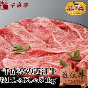 牛肉 肉 和牛 近江牛 特上しゃぶしゃぶ 1kg