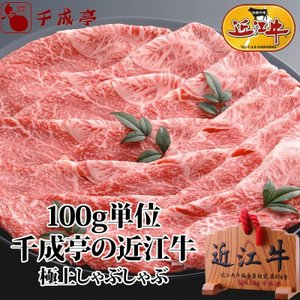 牛肉 肉 和牛 近江牛 極上しゃぶしゃぶ 100g単位