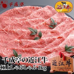 牛肉 肉 和牛 近江牛 極上しゃぶしゃぶ 1kg