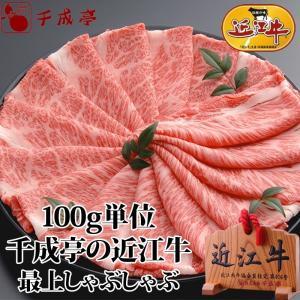 牛肉 肉 和牛 近江牛 最上しゃぶしゃぶ 100g単位