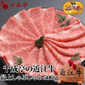 牛肉 肉 和牛 近江牛 最上しゃぶしゃぶ 500g