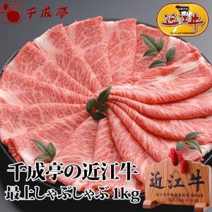 牛肉 肉 和牛 近江牛 最上しゃぶしゃぶ 1kg